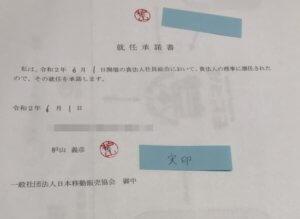 一般社団法人日本移動販売協会