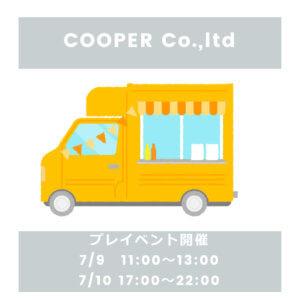 COOPER プレイベント